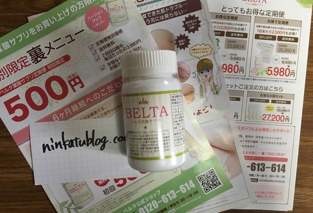 ベルタ葉酸サプリ内容物