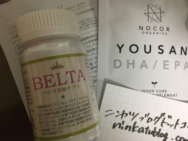 ノコア葉酸とベルタ葉酸サプリ