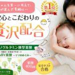 BABY葉酸と楽天市場