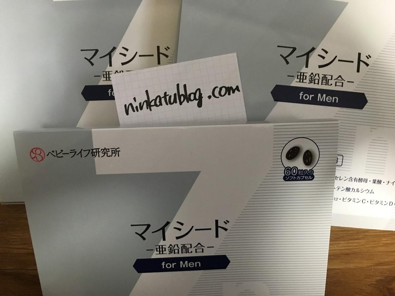 男性用妊活サプリメント