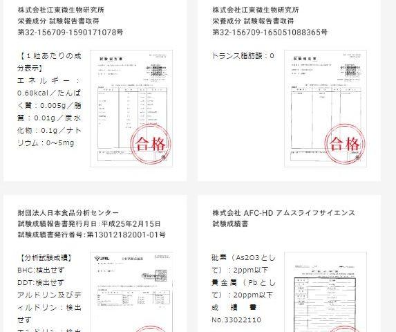 mitete(みてて)葉酸サプリ試験合格証