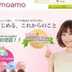 アモアモサプリ