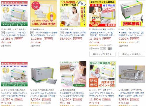 楽天市場ショウキT-1エキスたんぽぽ茶