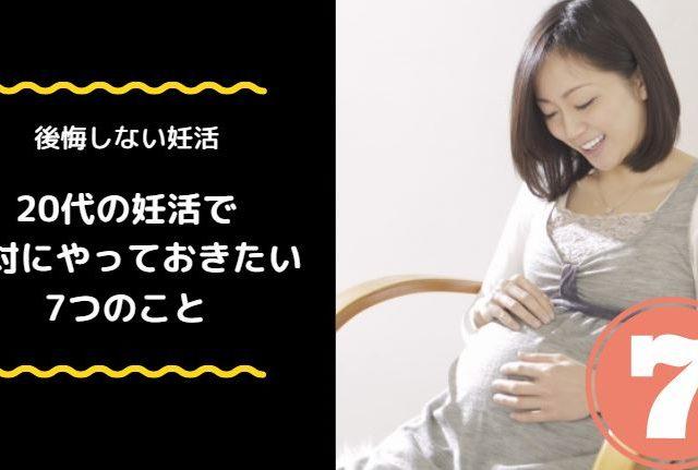 20代の妊活で絶対にやっておきたい7つのこと。後悔しないためにやろう!