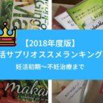 【2018年度版】妊活サプリのオススメランキング!妊活初期~不妊治療まで