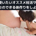 夫婦で使いたいオススメ妊活サプリ!ベビ待ちのできる体作りをしよう