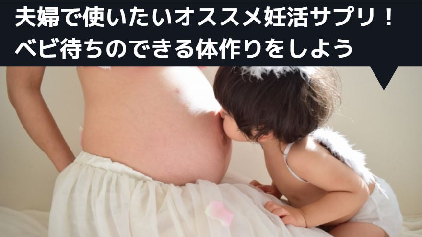 夫婦で使える妊活サプリ
