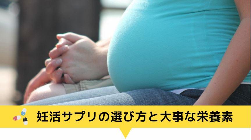 妊活サプリを夫婦で使う時の選ぶ観点と大事な栄養素