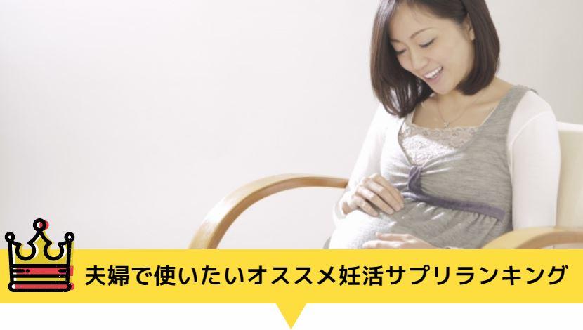 夫婦で使いたいオススメ妊活サプリランキング