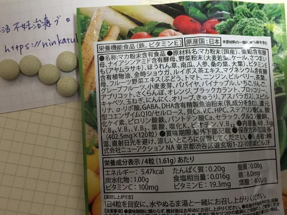 マカナは栄養機能食品